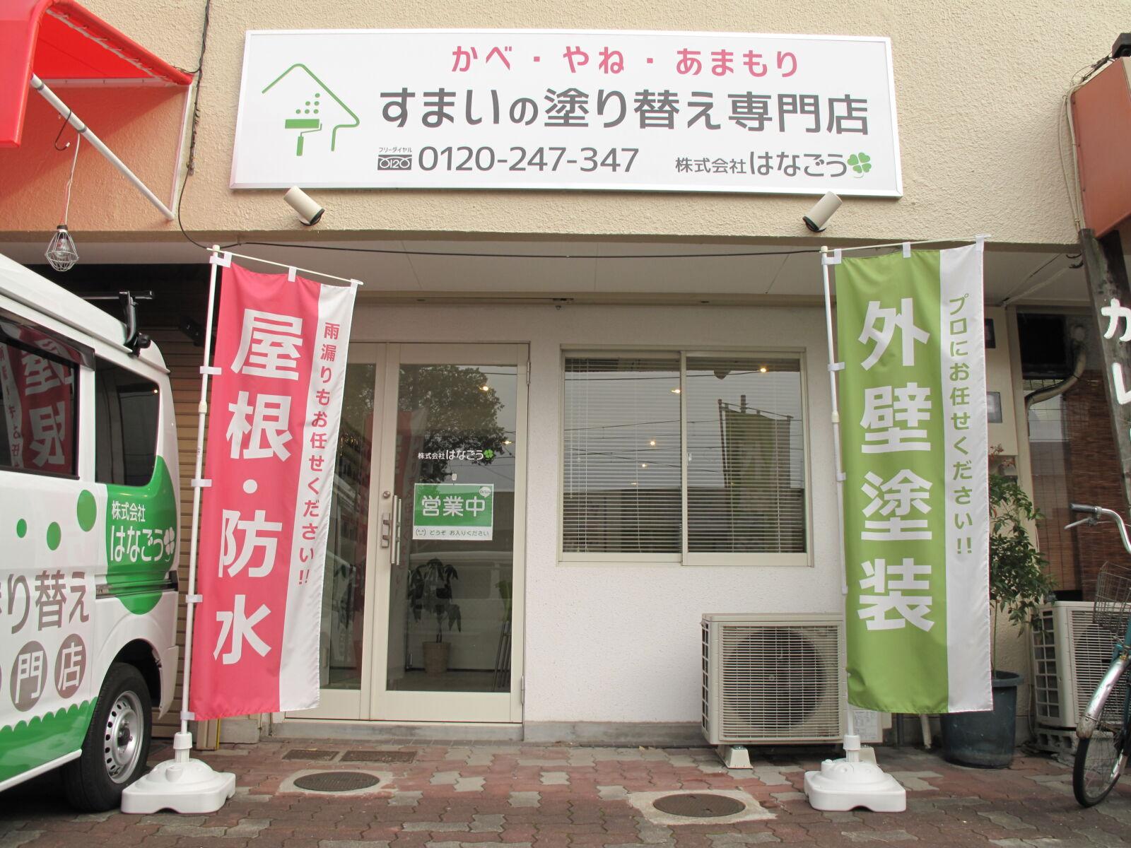 プロタイムズ高井田店